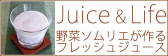 juice&Life